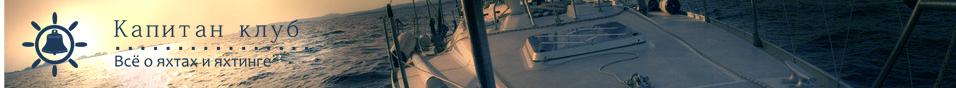 Капитан Клуб | Сетевой журнал о яхтах, событиях в мире яхт, регатах, отдыхе под парусом
